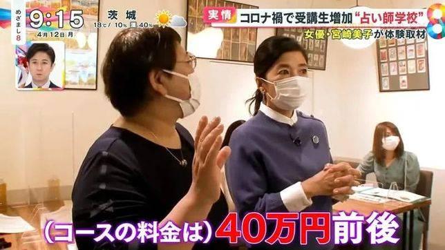 學費是40萬日元左右